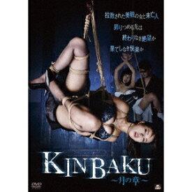 KINBAKU〜月の章〜 【DVD】