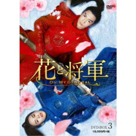 【送料無料】花と将軍〜Oh My General〜 DVD-BOX3 【DVD】
