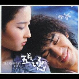 メイデイ[五月天]/LOVE of MAY Music Inspired by The Movie 【CD】