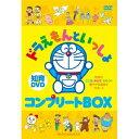 ドラえもんといっしょ コンプリートBOX 【DVD】