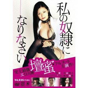 私の奴隷になりなさい 【DVD】