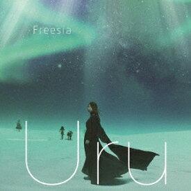 Uru/フリージア《通常盤》 【CD】