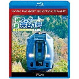 特急スーパー宗谷1号 札幌〜稚内《数量限定版》 (初回限定) 【Blu-ray】