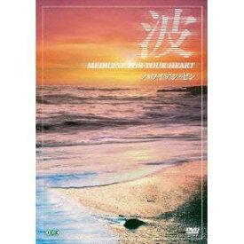 波〜Medicine For Your Heart〜 Hawaiian Zen ハワイアン・ゼン 【DVD】