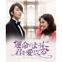 【送料無料】運命のように君を愛してる DVD-BOX1 【DVD】