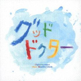 得田真裕/フジテレビ系ドラマ『グッド・ドクター』オリジナルサウンドトラック 【CD】