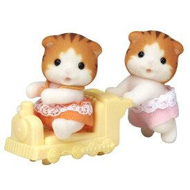 シルバニアファミリー ニ-110 メイプルネコのふたごちゃん おもちゃ こども 子供 女の子 人形遊び 3歳