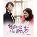 【送料無料】運命のように君を愛してる DVD-BOX2 【DVD】