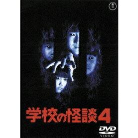 学校の怪談4 【DVD】