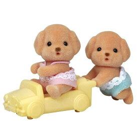 シルバニアファミリー イ-115 トイプードルのふたごちゃん おもちゃ こども 子供 女の子 人形遊び 3歳