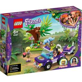 ●ラッピング指定可●LEGO レゴ フレンズ 赤ちゃんゾウのジャングルレスキュー 41421 クリスマスプレゼント おもちゃ こども 子供 レゴ ブロック 6歳