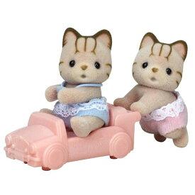 シルバニアファミリー ニ-116 シマネコのふたごちゃん おもちゃ こども 子供 女の子 人形遊び 3歳