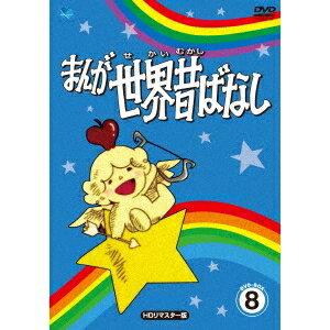 【送料無料】まんが世界昔ばなし DVD-BOX8 [HDリマスター版] 【DVD】