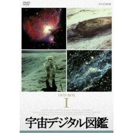 宇宙デジタル図鑑 DVD-BOX 【DVD】
