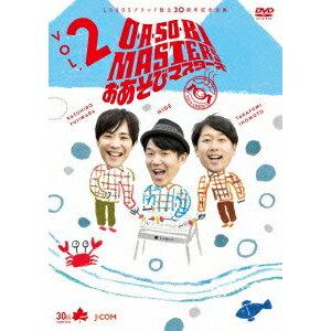 O・A・SO・BI MASTERS おあそびマスターズ VOL.2 【DVD】