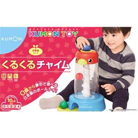 くるくるチャイム おもちゃ こども 子供 知育 勉強 ベビー