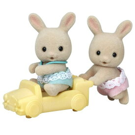 シルバニアファミリー ウ-88 みるくウサギのふたごちゃん おもちゃ こども 子供 女の子 人形遊び 3歳
