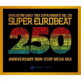 【送料無料】(V.A.)/スーパーユーロビート VOL.250《通常盤》 【CD】