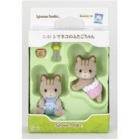 シルバニアファミリー ニ-51 シマネコのふたごちゃん おもちゃ こども 子供 女の子 人形遊び 3歳