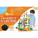 【送料無料】NEW くみくみスロープ たっぷり100 おもちゃ こども 子供 知育 勉強 3歳