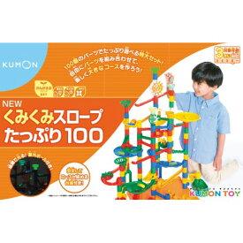 NEW くみくみスロープ たっぷり100 おもちゃ こども 子供 知育 勉強 3歳