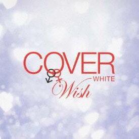 (V.A.)/カバー ホワイト/男が女を歌うとき 2 -WISH- 【CD】