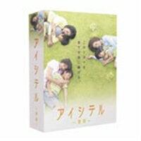 【送料無料】アイシテル -海容- DVD-BOX 【DVD】