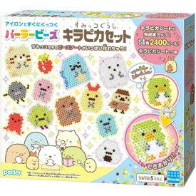 パーラービーズ 80-53452 すみっコぐらし キラピカセットおもちゃ こども 子供 女の子 ままごと ごっこ 作る 5歳