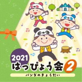 (教材)/2021 はっぴょう会 2 パンダのきょうだい 【CD】
