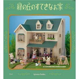 【送料無料】シルバニアファミリー ハ-35 緑の丘のすてきなお家 おもちゃ こども 子供 女の子 人形遊び ハウス