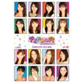 アイドルの穴〜日テレジェニックを探せ! COMPLETE DVD-BOX 【DVD】