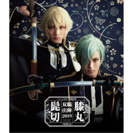 ミュージカル『刀剣乱舞』 髭切膝丸 双騎出陣2019 〜SOGA〜 【Blu-ray】