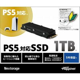 PS5対応 拡張SSD 1TB