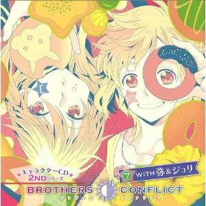 (ドラマCD)/BROTHERS CONFLICT キャラクターCD 2NDシリーズ 7 WITH 弥&ジュリ 【CD】