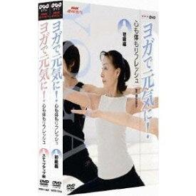 NHK趣味悠々 ヨガで元気に! 心も体もリフレッシュ DVDセット 【DVD】