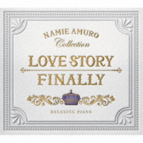 (ヒーリング)/Love Story・Finally リラクシング・ピアノ 安室奈美恵コレクション 【CD】