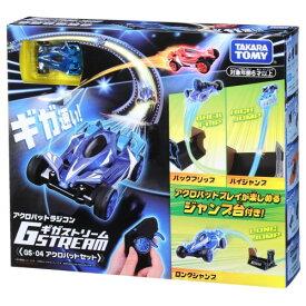 ギガストリーム GS-04 アクロバットセットおもちゃ こども 子供 ラジコン 6歳