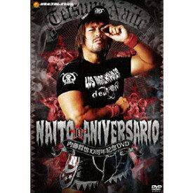 内藤哲也デビュー10周年記念DVD NAITO 10 ANIVERSARIO 【DVD】