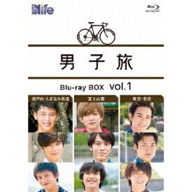 男子旅 Blu-ray BOX vol.1 【Blu-ray】