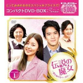 伝説の魔女〜愛を届けるベーカリー コンパクトDVD-BOX1 【DVD】