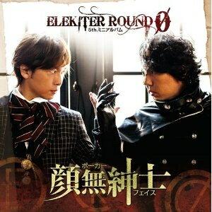ELEKITER ROUND φ/顔無紳士(ポーカーフェイス)《豪華盤》 【CD+DVD】