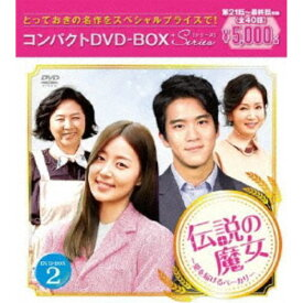 伝説の魔女〜愛を届けるベーカリー コンパクトDVD-BOX2 【DVD】