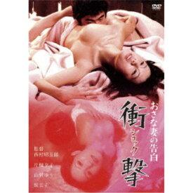 おさな妻の告白 衝撃 ショック 【DVD】