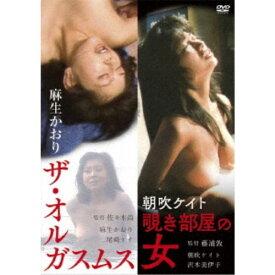 「麻生かおり ザ・オルガスムス」&「朝吹ケイト 覗き部屋の女」 【DVD】