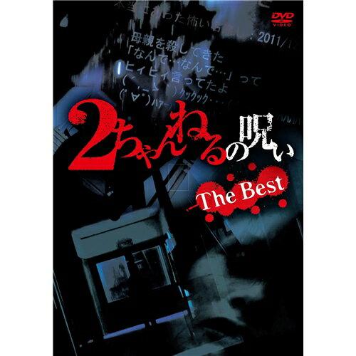2ちゃんねるの呪い THE BEST 【DVD】