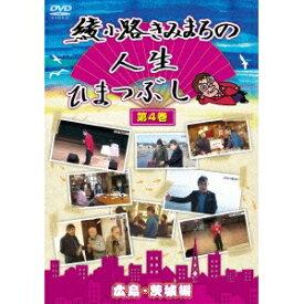 綾小路きみまろの人生ひまつぶし 第4巻 広島・茨城編 【DVD】