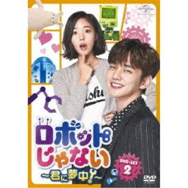 【送料無料】ロボットじゃない〜君に夢中!〜 DVD-SET2 【DVD】