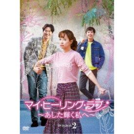 マイ・ヒーリング・ラブ〜あした輝く私へ〜DVD-BOX 2 【DVD】