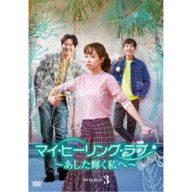 マイ・ヒーリング・ラブ〜あした輝く私へ〜DVD-BOX 3 【DVD】