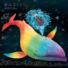神部冬馬/夢みるくじら 【CD】